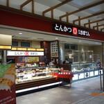 新宿さぼてん デリカ - 外観写真:店舗外観