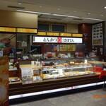 新宿さぼてん デリカ - 内観写真:北千住駅構内です