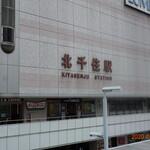 新宿さぼてん デリカ - その他写真:北千住駅