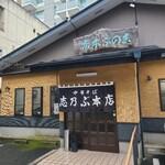 志のぶ本店 -