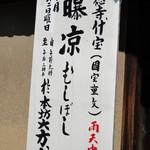 はしもと珈琲 - 大徳寺曝涼(1日限り)