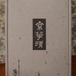 Tsutanoya - 箱