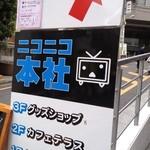ニコニコ本社カフェ  -