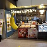 チーズとはちみつ - 外観。