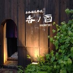 香ノ酉 -KOUNOTORI- - 【2020.6.24(水)】店舗の外観