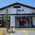 麺辰 - 外観