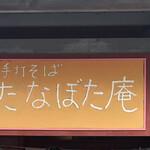 手打蕎麦 たなぼた庵 -