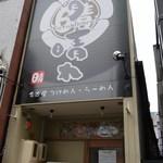麺の坊 五月晴れ - ヒルトンホテルの前!!ココですよ~(^O^)