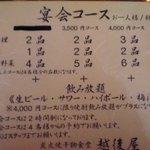 越後屋玄白 - 飲み放題メニューから3000円コースが消えました!