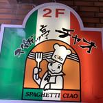 スパゲッ亭チャオ -
