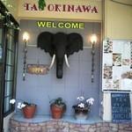 タージオキナワ - パォ~っとお出迎え