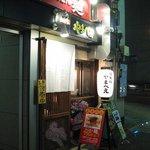 たんたん麺 日本橋やまべぇ - 日本橋 やまべえ