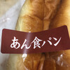 パンの田島 - 料理写真:あん