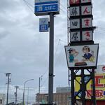 藤田屋 - 看板