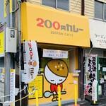 タンダーパニー - 【オマケ】 近くの「200円カレー」