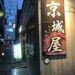元祖 京城屋