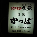 かっぱ - 看板