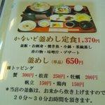13212923 - 釜飯定食メニュー