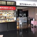 神戸洋食キッチン -