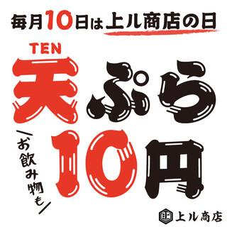 毎月10日は「上ル商店の日」対象の天ぷら&ドリンクが10円!