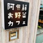 おしま屋KAGUカフェ -