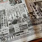 レストラン 蔵王 - この新聞を見ながら待つ