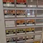 ちゃんぽん 一鶴 -