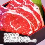 味喰笑 - アメリカ牛・赤身が比較的多いため、 あっさりしています(肩ロース)