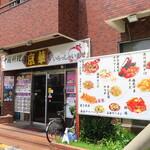 京華 - 外観