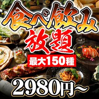 コスパ最大級の食べ放題&飲み放題が2,980円~!