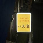 焼肉 大衆 - 店内撮影禁止