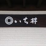いち井 - 看板