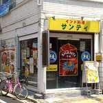 サンティ - SHANTI 板橋店 @ときわ台