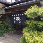 道草 - 店舗