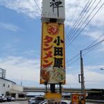 あじわい回転寿司 禅 - 青空に映える柱上看板も併設されているタンメン屋さんと仲良くしています。