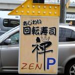 あじわい回転寿司 禅 - 駐車場の案内板