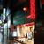 AFURI辛紅 - 闇夜に赤い看板が浮かびます