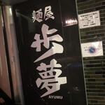 麺屋 歩夢 -