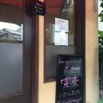 132181561 - 店構え