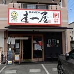 YABAI RAMEN 圭一屋 - お店は県道719号線沿いです。
