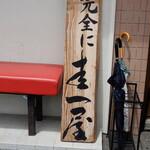 YABAI RAMEN 圭一屋 - お店の前には木の看板が置かれていました。