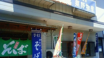 粟野物産 name=