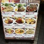 台湾料理故宮 - 13回目6/1 メニューが更新されていた