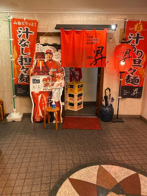 鉄板居酒屋 昇 - 大街道/お好み焼き [食べログ]