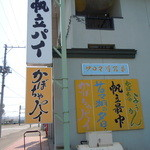 toritakashiho - 壁に貼られた看板