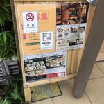 Takenawa - 店内は禁煙です