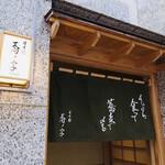 132202276 - 天ぷら食って蕎麦で〆る