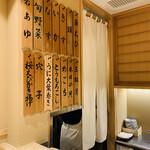 132202278 - 天ぷらコースのメニュー。右上から順番に供される。
