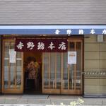 吉野鮨本店 -