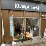 クマ カフェ - ある日、店の前、クマさんに、出逢ったぁ〜♪(´ε` )